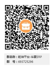 乾坤平台-华夏ERP群二维码.png